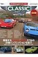 CLASSIC&SPORTS CAR<日本版> 世界で最も売れているクラシックカーマガジン(5)