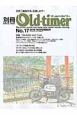 別冊Old-timer 2015NOVEMBER 特集:TRIUMPH 650 Twin 旧式二輪車生活、応援します!(17)