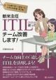 新米主任ITIL使ってチーム改善します! IT知識不要!小説型ITIL応用の指南書・第2弾!