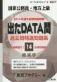 出たDATA問 国家公務員・地方上級 過去問精選問題集 経済学 2017 (14)