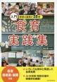 入門・食育実践集 授業の展開が28例 板書指導案・展開付き