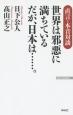 世界は邪悪に満ちているだが、日本は・・・・・・。 直言・本音対談
