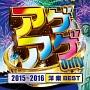 アゲアゲ Only 2015~2016[洋楽 BEST]