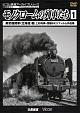 ビコム鉄道アーカイブシリーズ モノクロームの列車たち 1 蒸気機関車<北海道>篇 上杉尚祺・茂樹8ミリフィルム作品集