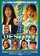 武道館女王列伝DESTINY '95・9・2 日本武道館