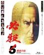 あの頃映画 the BEST 松竹ブルーレイ・コレクション 必殺!5 黄金の血