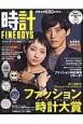 FINEBOYS 時計 ファッション時計大賞 (9)