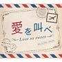 愛を叫べ・Love so sweet/α波オルゴール