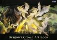 ドラゴンズクラウン アートブック