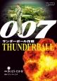007 サンダーボール作戦<復刻版>