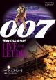 007 死ぬのは奴らだ<復刻版>
