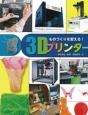 ものづくりを変える!3Dプリンター