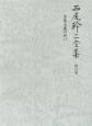 西尾幹二全集 全体主義の呪い (12)