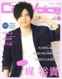 Cool Voice 梶裕貴 PASH!が作る女の子のための声優マガジン(16)