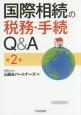 国際相続の税務・手続 Q&A<第2版>