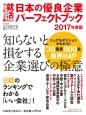 日本の優良企業 パーフェクトブック 2017 就活 役立ちランキング集