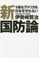 新・国防論 9条もアメリカも日本を守れない