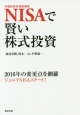NISAで賢い株式投資 少額投資非課税制度