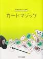 発表会用ピアノ曲集 カードマジック 中級