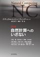 自然計算へのいざない 第0巻 ナチュラルコンピューティングシリーズ
