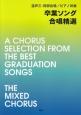 混声三・四部合唱/ピアノ伴奏 卒業ソング合唱精選