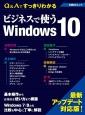 ビジネスで使うWindows10 Q&Aですっきりわかる