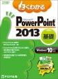 よくわかる Microsoft PowerPoint 2013 基礎 Windows 10/8.1/7対応