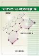 プロセスケミストのための化学工学(基礎編)
