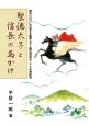 聖徳太子と信長の馬かけ 愛知川沿いに伝承する聖徳太子と織田信長の二十七の物