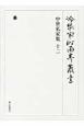 冷泉家時雨亭叢書 中世私家集12 (92)