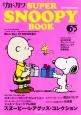 別冊カドカワ SUPER SNOOPY BOOK 65th Anniversary