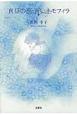 真昼の夢・青いネモフィラ