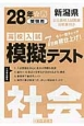新潟県 高校入試模擬テスト 社会 平成22年