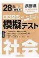 長野県 高校入試模擬テスト 社会 平成28年