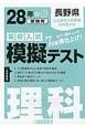 長野県 高校入試模擬テスト 理科 平成28年