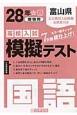 富山県 高校入試模擬テスト 国語 平成28年