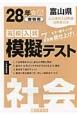 富山県 高校入試模擬テスト 社会 平成28年