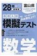 富山県 高校入試模擬テスト 数学 平成28年