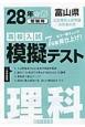 富山県 高校入試模擬テスト 理科 平成28年