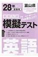 富山県 高校入試模擬テスト 英語 平成28年