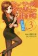 「キャバクラ嬢」行政書士の事件簿<新装版> (3)