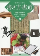 世界の文字の書き方・書道 漢字文化圏のいろいろな書道 (3)