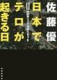 日本でテロが起きる日 佐藤優の地政学リスク講座 2016