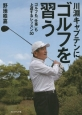 川淵キャプテンにゴルフを習う ゴルフも「仕事」も上達するレッスン50