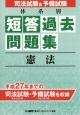 司法試験&予備試験 体系別 短答過去問題集 憲法 平成27年までの司法試験・予備試験を収録