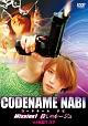 CODENAME NABI(コードネーム ナビ) Mission1 殺しのルージュ