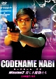 CODENAME NABI(コードネーム ナビ) Mission2 美しき獲物たち