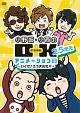 小野坂・小西のO+K 2.5次元 アニメーション 第3巻(通常版)