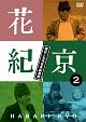 ~蔵出し名作吉本新喜劇~(2) 紀