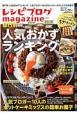 レシピブログmagazine 2015Winter 部門別 人気おかずランキング (8)
